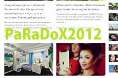 Автонаполняемый сайт. Женский Журнал. 10000 материалов 5 - kwork.ru