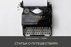 Напишу статью про путешествия 5 - kwork.ru