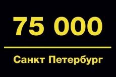 База e-mail + телефоны гостиницы и отели РФ 10 - kwork.ru