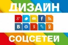 Разработаю дизайн страницы в соцсетях 31 - kwork.ru