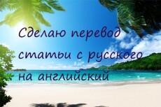 переведу текст с английского на русский язык 5000 - 6000 символов 5 - kwork.ru