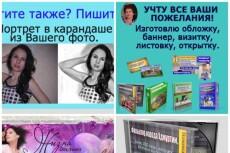 Сделаю 3Д обложку, 2 визитки, 2 открытки, баннер, одностраничный сайт 3 - kwork.ru