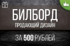Я сделаю 2 качественных и сочных баннера для Вашего сайта 8 - kwork.ru