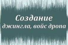 Запись одной партии моего бэк-вокала в Вашу песню или музыку 27 - kwork.ru