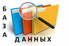 Сбор базы данных вручную в Excel 12 - kwork.ru