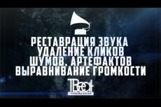 Сделаю дизайн, ковер Вашего трека, диска, муз. альбома 27 - kwork.ru