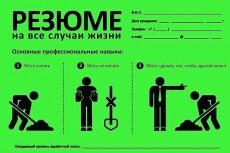 Сделаю макет рекламного флаера 6 - kwork.ru
