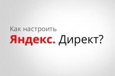 Ведение Вашей компании в Яндекс. Директ 3 - kwork.ru