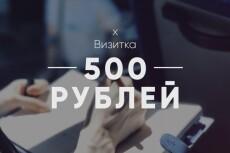 Дизайн рекламного флаера, листовки, брошюры 34 - kwork.ru