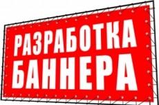 Эффектные продающие баннеры для сайта и соц.сетей 22 - kwork.ru