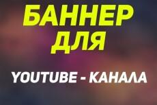Создам баннер для Youtube 18 - kwork.ru