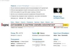 Настрою цели в сервисе Яндекс.Метрика 6 - kwork.ru
