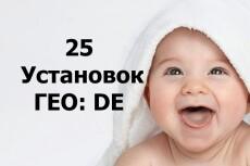 30 установок приложения из Google Play [ГЕО: Россия] 3 - kwork.ru