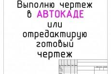 Сделаю чертеж 25 - kwork.ru