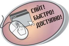Доработка сайта 15 - kwork.ru