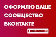 Оформлю красиво сообщество ВК. Уникальная обложка, аватар в подарок 114 - kwork.ru
