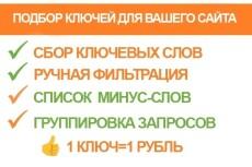 Подключу Яндекс. Метрику и Google Analytics + Вебмастеров 9 - kwork.ru