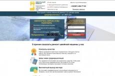 Создам Адаптивный Landing Page 24 - kwork.ru