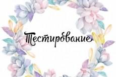 Дам 10 рекомендаций по Юзабилити сайта 30 - kwork.ru