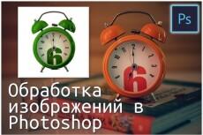 Выполню работу в фотошопе 22 - kwork.ru