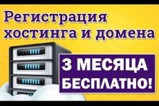 Настройка Яндекс. Директ. Контекстная реклама 6 - kwork.ru