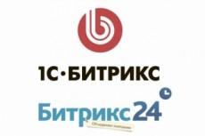 Выполню работы по сайту на битриксе 19 - kwork.ru