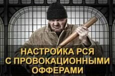 Руководства по созданию поисковой рекламы и РСЯ 6 - kwork.ru