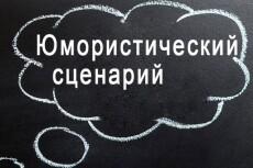 Напишу для команды КВН Приветствие, Скетч, Биатлон, Домашнее задание 5 - kwork.ru