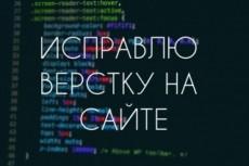 Сверстаю страницу сайта 39 - kwork.ru