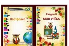 Портфолио для школьников 16 - kwork.ru