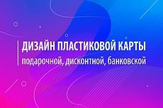 Дизайн баннера для сайта 35 - kwork.ru