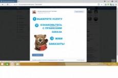 Меню для группы вконтакте 19 - kwork.ru
