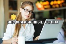 Напишу информационный текст 8 - kwork.ru