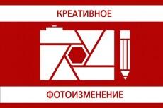 Профессиональная работа с изображениями любой сложности 3 - kwork.ru