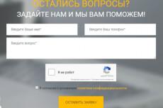 Размещу всплывающую форму обратной связи на сайте 4 - kwork.ru
