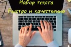 Перепечатка текста с PDF-скана, фото, рукописей около 22.000 символов 10 - kwork.ru