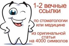 Напишу и размещу уникальную статью со ссылками 13 - kwork.ru