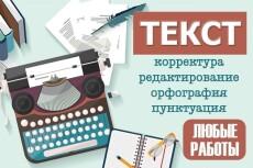 Редактирование и корректура текстов любой тематики 7 - kwork.ru