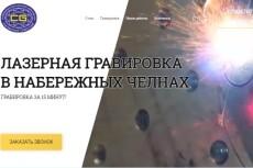 Крутая адаптация дизайна 1 экрана Landing Page ранее сданной работы 48 - kwork.ru