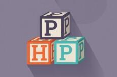 Напишу скрипт PHP 23 - kwork.ru