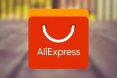 Создам сайт для заработка на алиэкспресс 11 - kwork.ru
