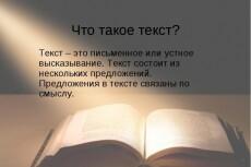 Исправление ошибок в тексте 14 - kwork.ru
