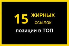 15+15 жирных ссылок для роста ИКС и позиций сайта в ПС. База # 2 12 - kwork.ru