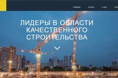 Сделаю сайт на конструкторе WIX 21 - kwork.ru