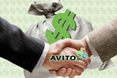Напишу 3 продающих объявления для продаж на Авито, Юле или OLX 18 - kwork.ru