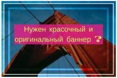 Сделаю баннер для сайта или соц. сетей 37 - kwork.ru