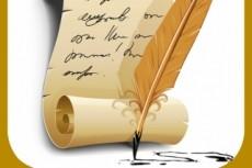 Напишу поздравление на свадьбу в стихах , в прозе 3 - kwork.ru
