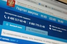 Бухгалтерские услуги 30 - kwork.ru