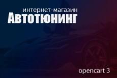 Продам готовый настроенный интернет-магазин для любых товаров 16 - kwork.ru