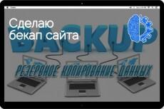 Восстановлю сайт из бекапа 3 - kwork.ru